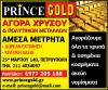 PRINCE GOLD