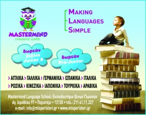 MASTERMIND LANGUAGE SCHOOL